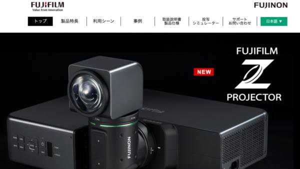 高輝度プロジェクター FP-Z5000 投写シミュレーター