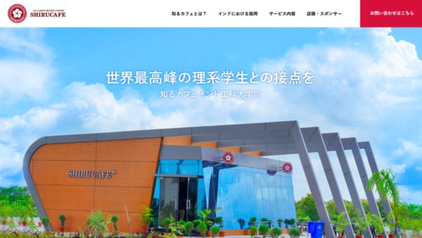 新規事業 サービスサイト(IT&Marketing)
