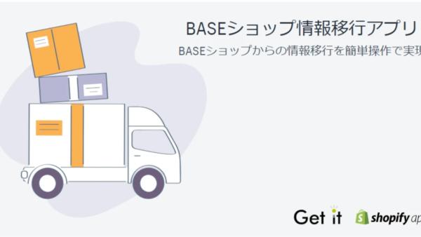 【推奨】やっぱりBASEからShopify移行したい