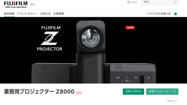 高輝度プロジェクター FP-Z8000 投写カリキュレーター